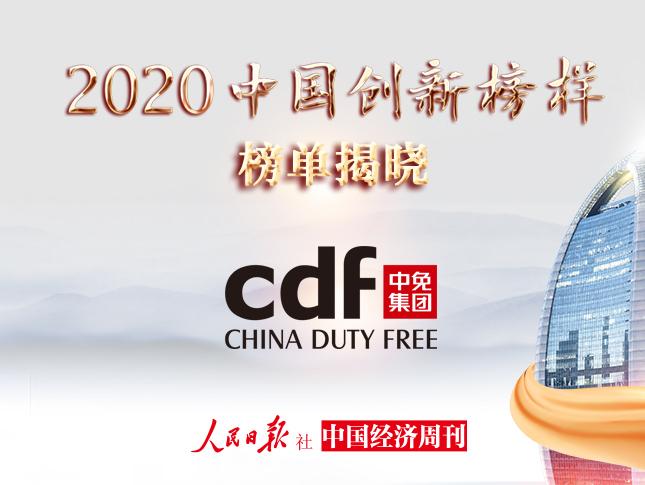 2020中国创新榜样.jpg